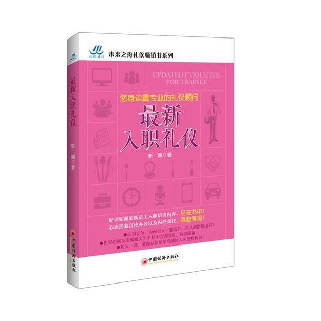 商品详情 - 最新入职礼仪 - image  0