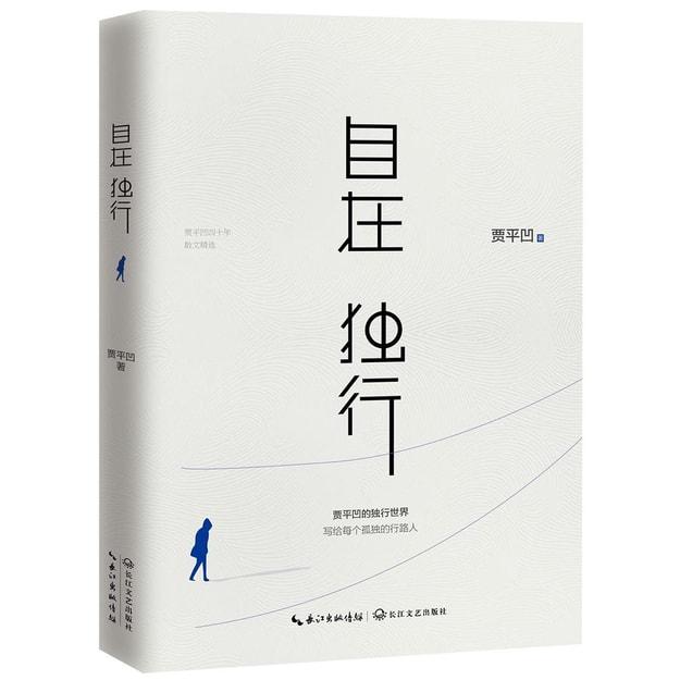 商品详情 - 自在独行:贾平凹的独行世界 - image  0