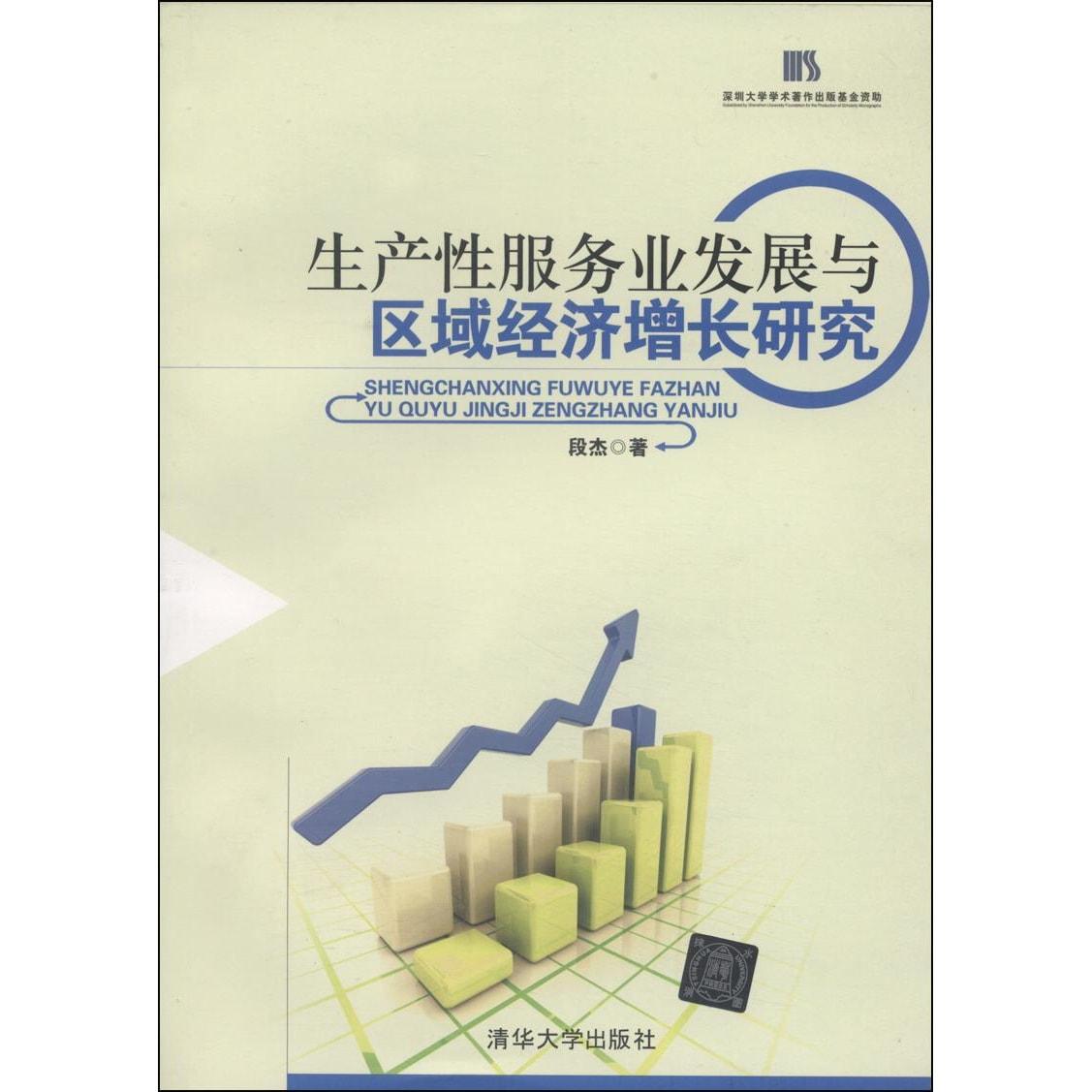 生产性服务业发展与区域经济增长研究 怎么样 - 亚米网