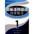 《新标准韩国语》辅导用书:新标准韩国语同步练习1(高级)