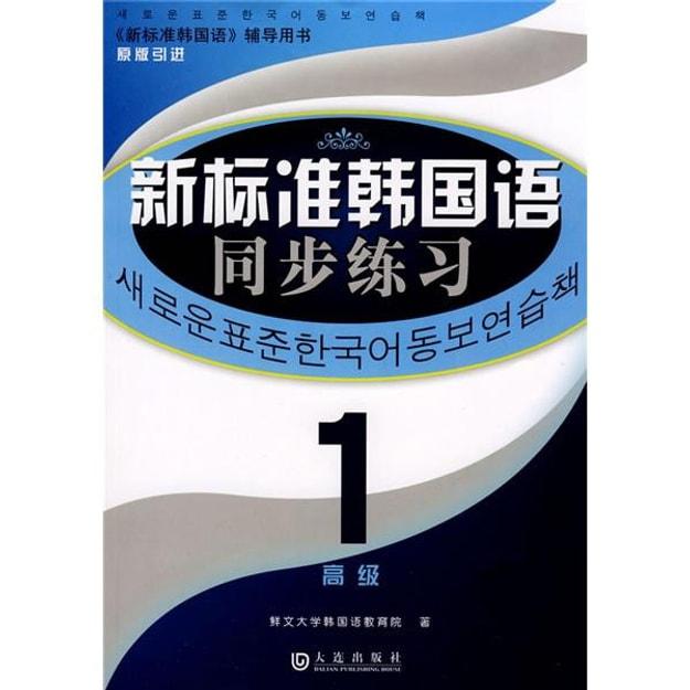 商品详情 - 《新标准韩国语》辅导用书:新标准韩国语同步练习1(高级) - image  0