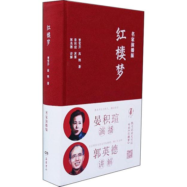 商品详情 - 红楼梦(名家演播版) - image  0