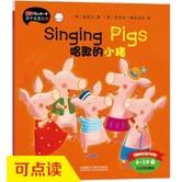 丽声我的第一套亲子英文绘本:唱歌的小猪(4-5岁下 点读版)