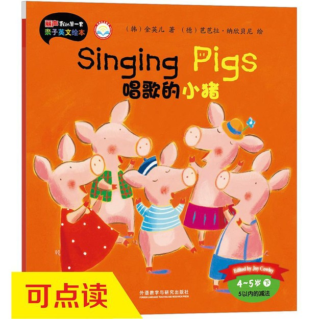 商品详情 - 丽声我的第一套亲子英文绘本:唱歌的小猪(4-5岁下 点读版) - image  0