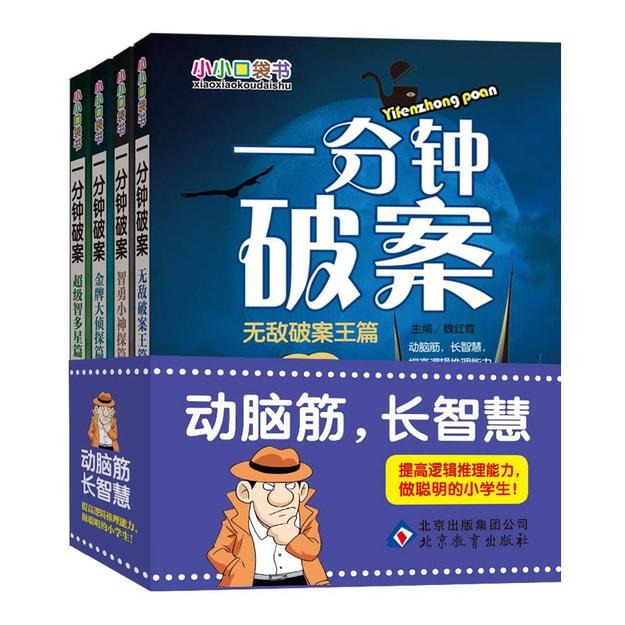 商品详情 - 小小口袋书:一分钟破案(套装共4册) - image  0