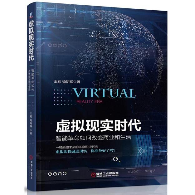 商品详情 - 虚拟现实时代:智能革命如何改变商业和生活 - image  0