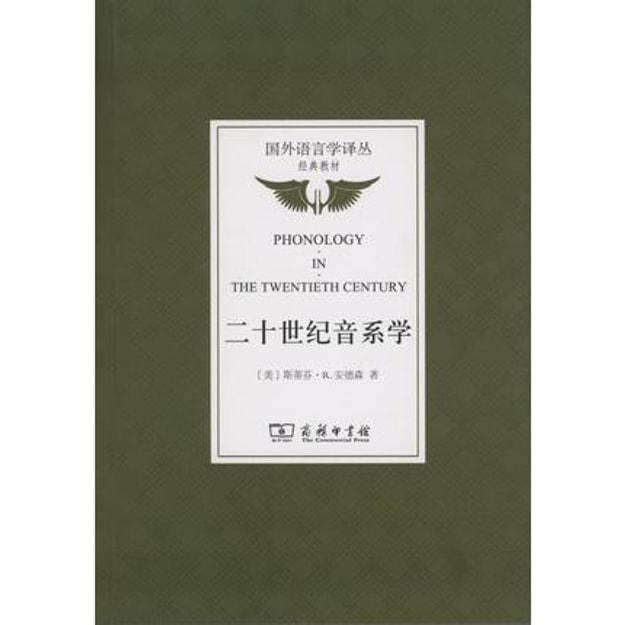 商品详情 - 二十世纪音系学/国外语言学译丛·经典教材 - image  0