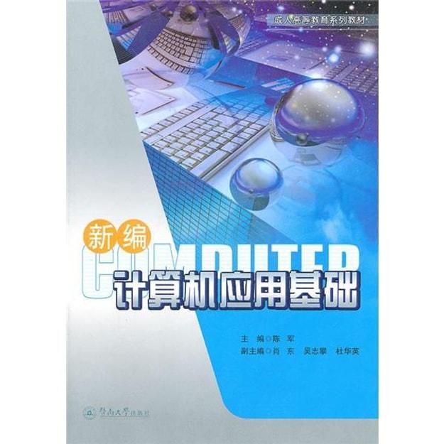 商品详情 - 成人高等教育系列教材:新编计算机应用基础 - image  0
