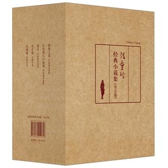 套装  张爱玲经典小说集(全5卷)
