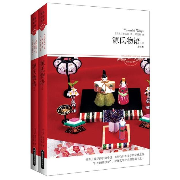 商品详情 - 世界文学文库:源氏物语(套装上下册) - image  0