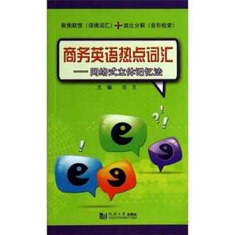 商务英语热点词汇:网络式立体记忆法