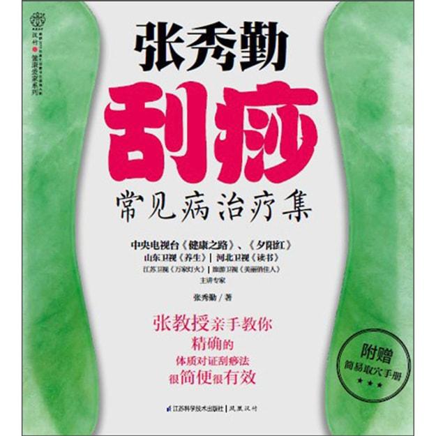 商品详情 - 健康爱家系列:张秀勤刮痧常见病治疗集(附简易取穴手册) - image  0