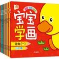 宝宝学画(套装全10册 2015版)