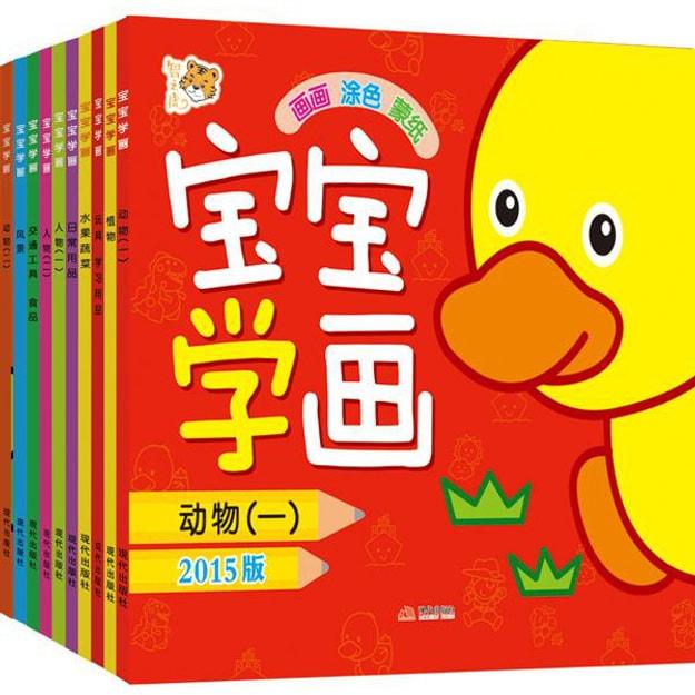 商品详情 - 宝宝学画(套装全10册 2015版) - image  0