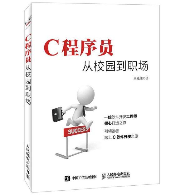 商品详情 - C程序员从校园到职场 - image  0