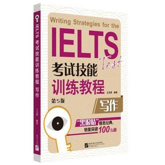 黑眼睛·IELTS考试技能训练教程:写作(第5版)