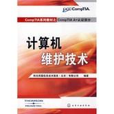 CompTIA系列教材之CompTIA A+认证部分:计算机维护技术