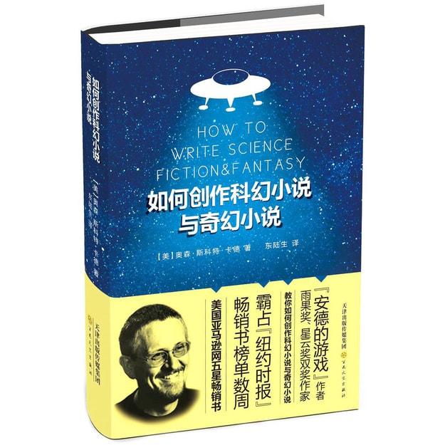 商品详情 - 如何创作科幻小说与奇幻小说 - image  0