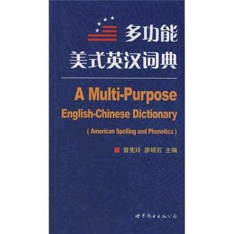 多功能美式英汉词典