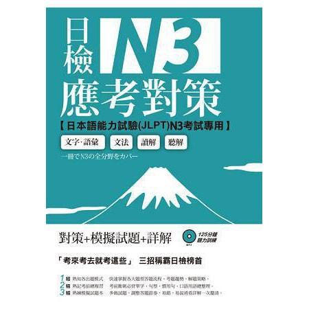 Yamibuy.com:Customer reviews:【繁體】日檢N3應考對策:(附2回模擬試題+1MP3)