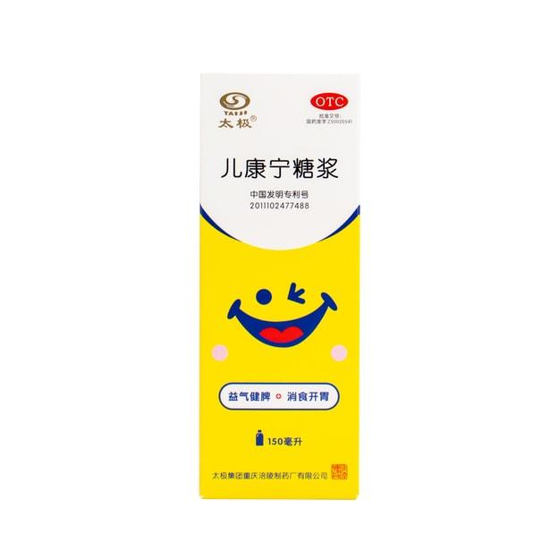 商品详情 - 太极儿康宁糖浆150ml*1btl - image  0