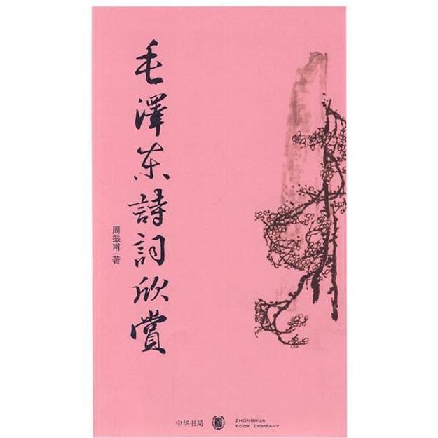 商品详情 - 毛泽东诗词欣赏 - image  0