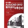 中文版AutoCAD 2012室内设计自学手册