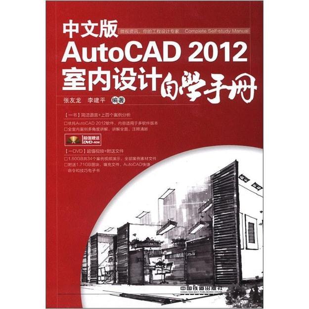 商品详情 - 中文版AutoCAD 2012室内设计自学手册 - image  0