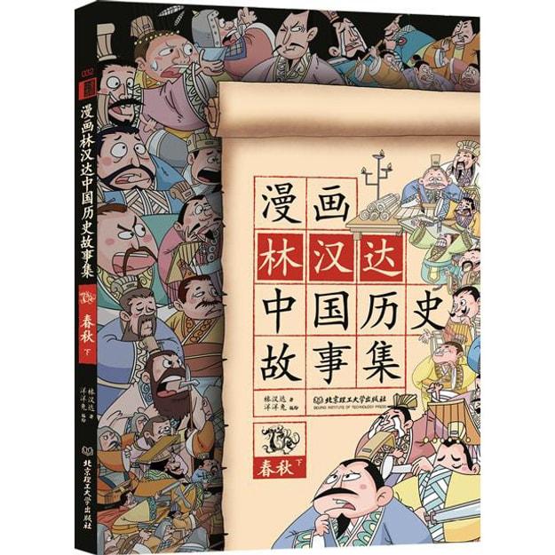 商品详情 - 漫画林汉达中国历史故事集:春秋(下) - image  0