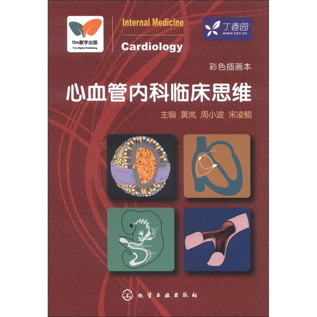 Product Detail - 心血管内科临床思维(彩色插画本) - image 0