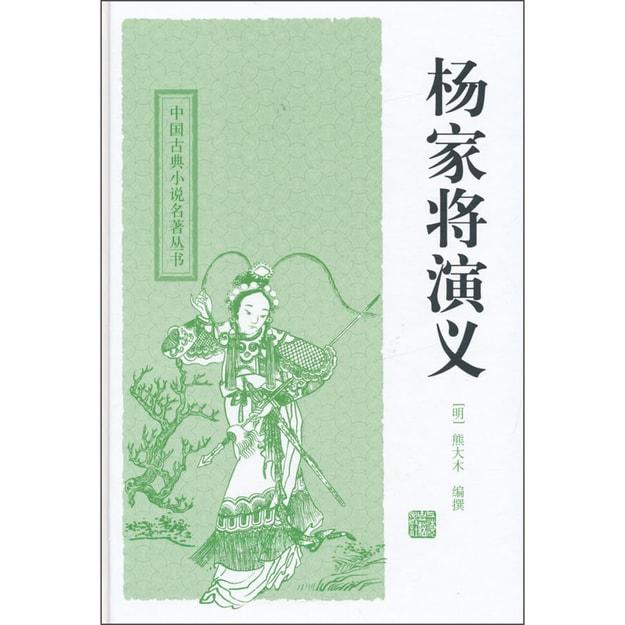 商品详情 - 杨家将演义 - image  0