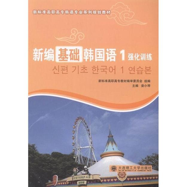 商品详情 - 新编基础韩国语强化训练 - image  0