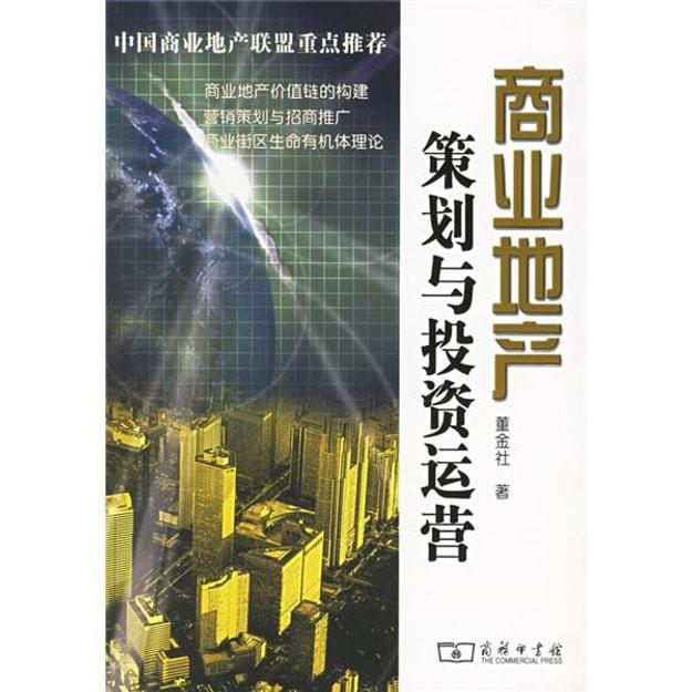 商品详情 - 商业地产策划与投资运营 - image  0
