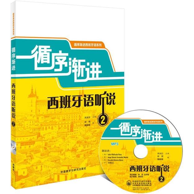 商品详情 - 循序渐进西班牙语听说2(配MP3光盘) - image  0