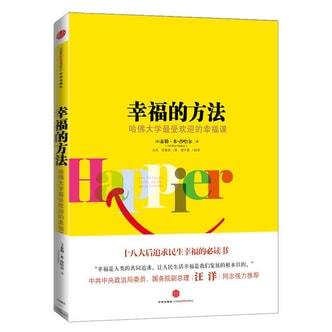 幸福的方法 哈佛大学最受欢迎的幸福课
