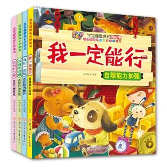 宝宝健康成长桥梁书(套装全四册)