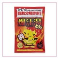 【日本DHL直邮】BISON爆汗汤酵素分解入浴剂泡澡浴盐 热感生姜 60g DHL发货