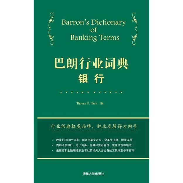 商品详情 - 巴朗行业词典:银行 - image  0