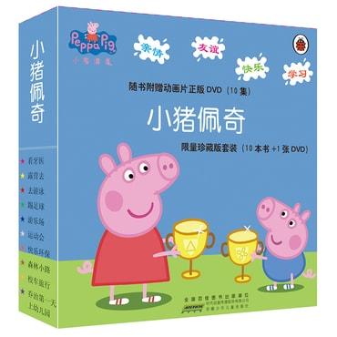 小猪佩奇(套装全10册)