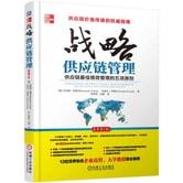 战略供应链管理(原书第2版)