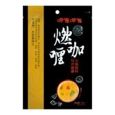 呷哺呷哺 燃咖喱 印式咖喱火锅底料 200g