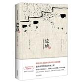 边城(纪念典藏版)