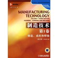 时代教育·国外高校优秀教材精选·制造技术(第1卷):铸造、成形和焊接(英文版)(原书第3版)