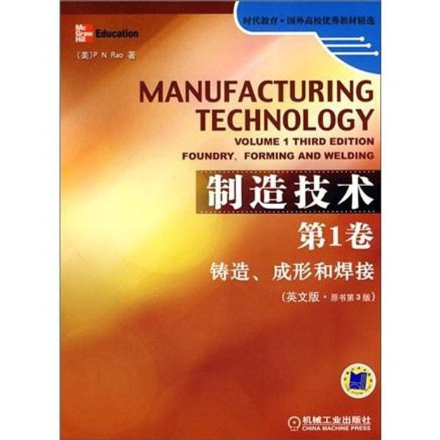 商品详情 - 时代教育·国外高校优秀教材精选·制造技术(第1卷):铸造、成形和焊接(英文版)(原书第3版) - image  0