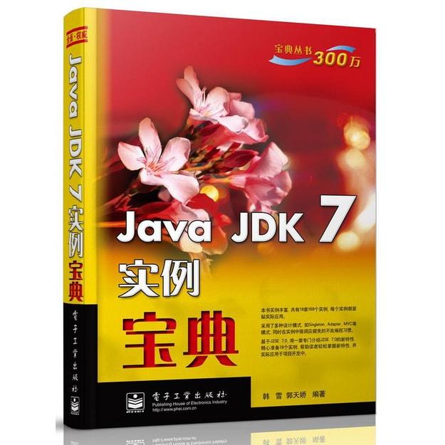 商品详情 - Java JDK 7实例宝典 - image  0
