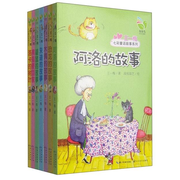 商品详情 - 王一梅七彩童话故事系列(套装共7册) - image  0