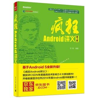 疯狂Android讲义(第3版 附光盘)