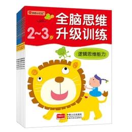 邦臣小红花·全脑思维升级训练(2-4岁 套装全6册)