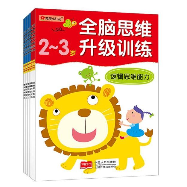 Product Detail - 邦臣小红花·全脑思维升级训练(2-4岁 套装全6册) - image 0