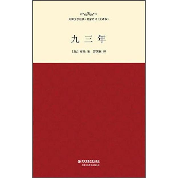 商品详情 - 九三年 - image  0